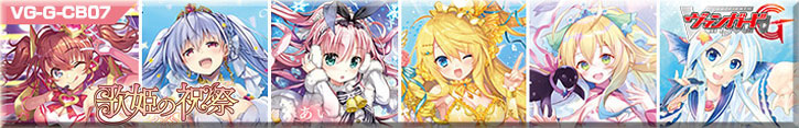 歌姫の祝祭