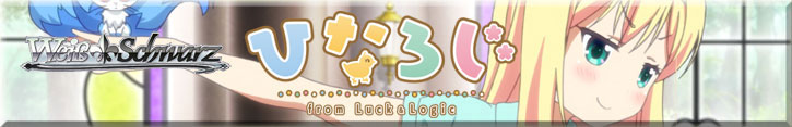 ひなろじ 〜from Luck & Logic〜Vol.2