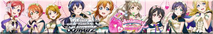 ラブライブ! feat.スクールアイドルフェスティバル Vol.3〜6th Anniversary〜