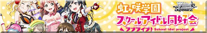 ラブライブ!虹ヶ咲学園スクールアイドル同好会 feat.スクールアイドルフェスティバル ALL STARS