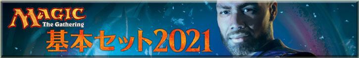 基本セット2021
