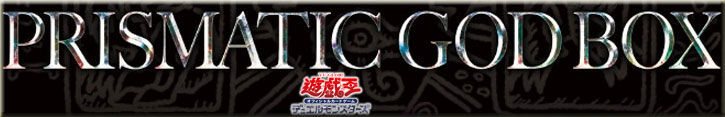 PRISMATIC GOD BOX(プリズマティックゴッドボックス)(PGB1)
