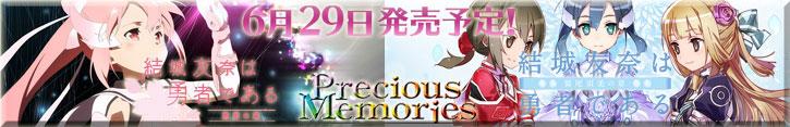 結城友奈は勇者である 鷲尾須美の章/勇者の章