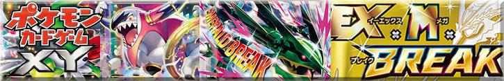 プレミアムチャンピオンパック「EX×M×BREAK」