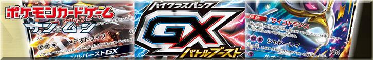 SM4+ ハイクラスパック GXバトルブースト