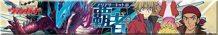 【V-EB02】エクストラブースター 第1弾 「アジアサーキットの覇者」
