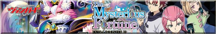 The Mysterious Fortune(ザ ミステリアス フォーチュン)