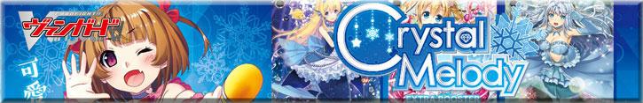 Crystal Melody(クリスタル メロディ)