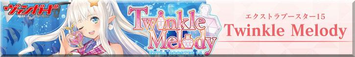 Twinkle Melody(トゥインクル メロディ)