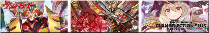 スペシャルシリーズ第9弾「クランセレクションプラス Vol.1」