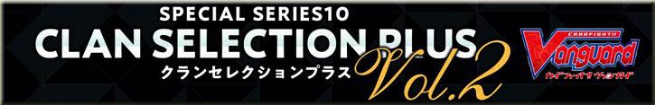 スペシャルシリーズ第10弾「クランセレクションプラス Vol.2」