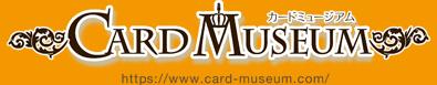 カードミュージアム
