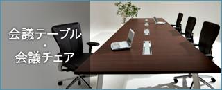 会議テーブル・会議チェアとコーディネート