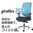 giroflex(ジロフレックス) オフィスチェア giroflex 353