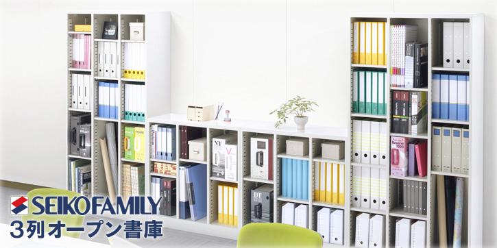 SEIKO FAMILY (セイコーファミリー) 3列オープン書庫 SBKW