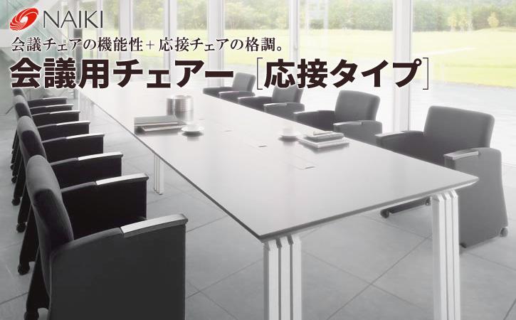 NAIKI (ナイキ) 会議用チェアー 応接タイプ