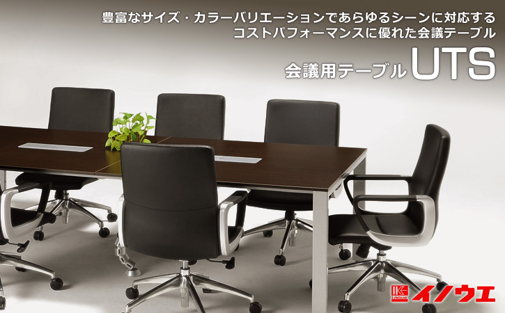 井上金庫 会議用テーブル UTS