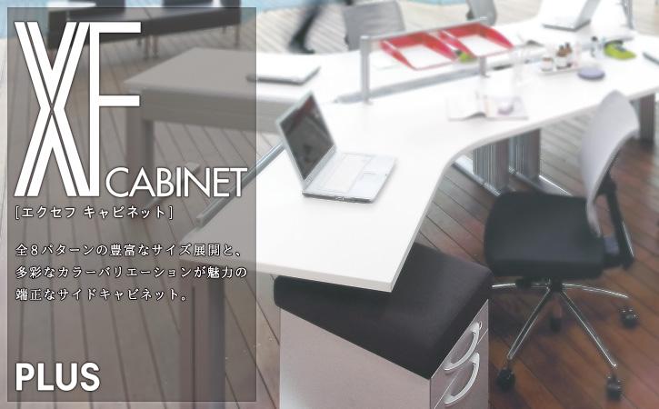 PLUS (プラス) XF CABINET (エクセフ キャビネット) 全8パターンの豊富なサイズ展開と、多彩なカラーバリエーションが魅力の端正なサイドキャビネット。