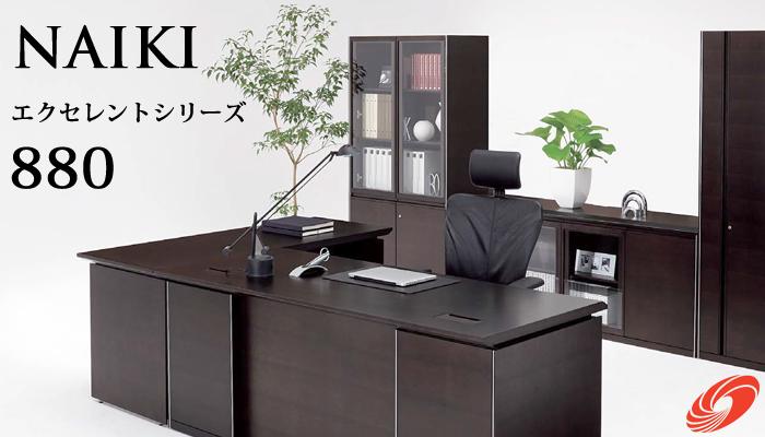 NAIKI (ナイキ) 役員家具 エクセレントシリーズ880のイメージ