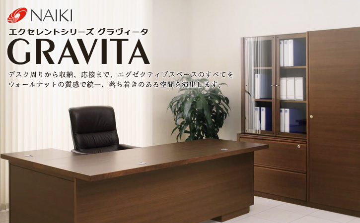 NAIKI(ナイキ)役員家具 エクセレントシリーズ GRAVITA(グラヴィータ)