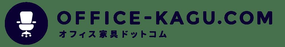 OFFICE-KAGU.COM オフィス家具ドットコム