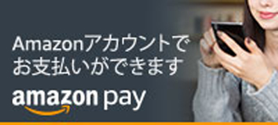 amazonアカウントでお支払いができます amazon pay