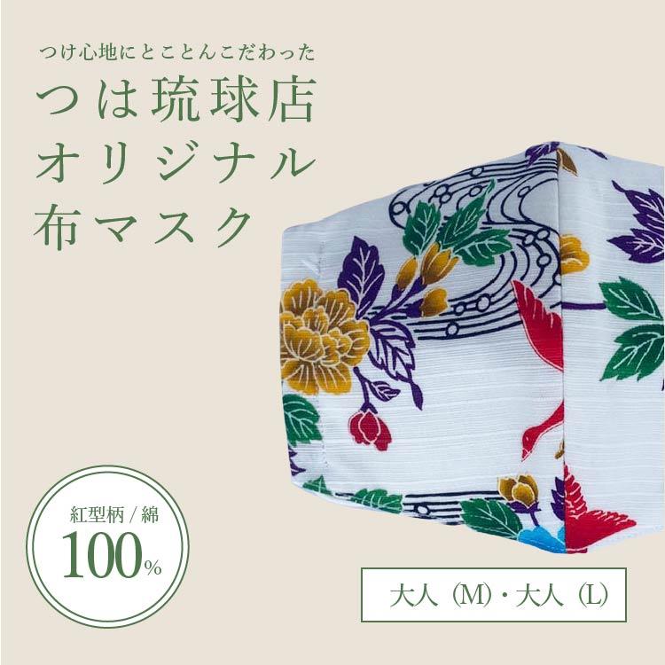 【予約販売】つは琉球店オリジナル布マスク(紅型牡丹柄/綿タイプ/白)※6月1日から順次発送