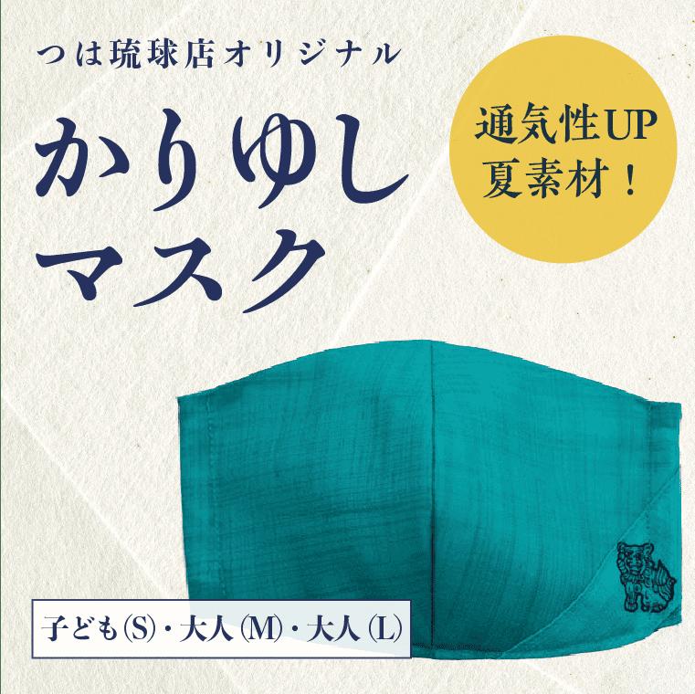 つは琉球店オリジナルかりゆしマスク(ワンポイントシーサーエメラルドグリーン/ポリエステル)
