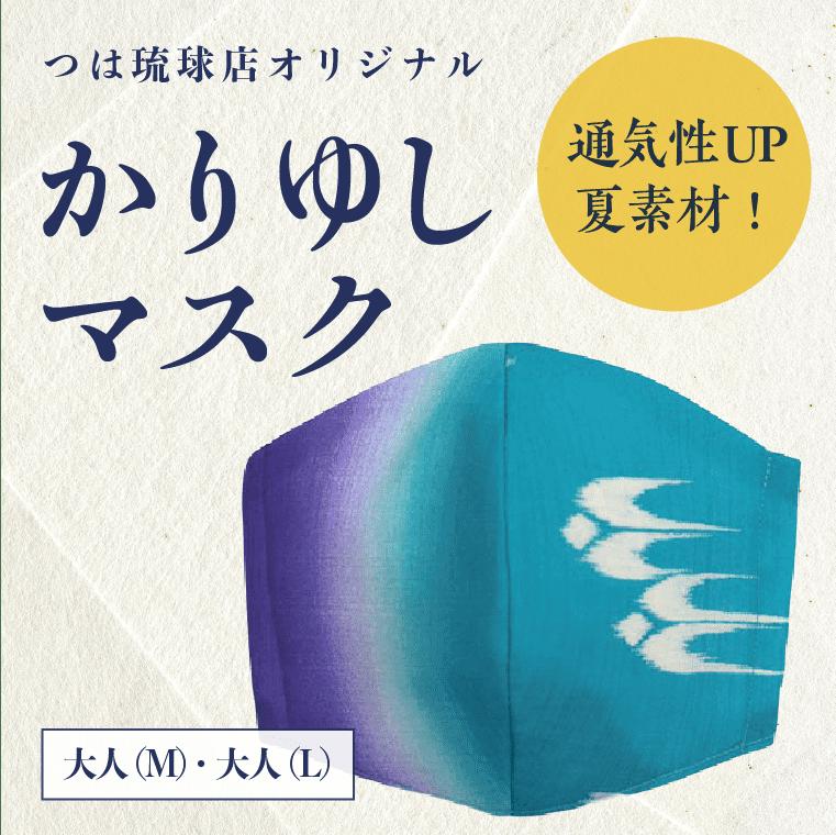 つは琉球店オリジナルかりゆしマスク(グラデーションシリーズ燕/ポリエステル)