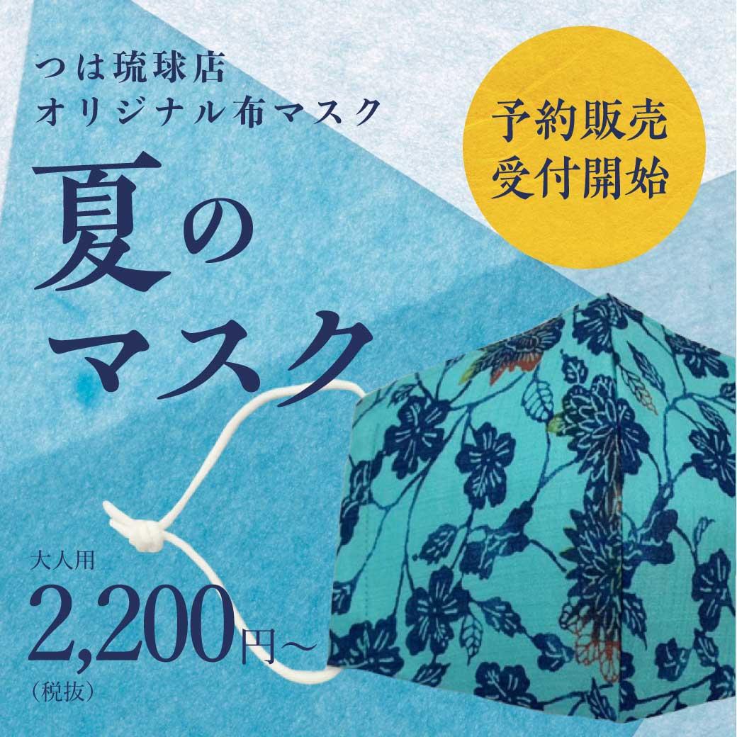 つは琉球店オリジナル布マスク