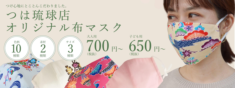 つけ心地にとことんこだわった つは琉球店オリジナル 布マスク