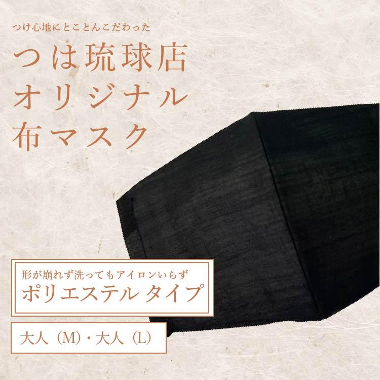 つは琉球店オリジナル布マスク「夏のマスク」(無地/墨/ポリエステル)