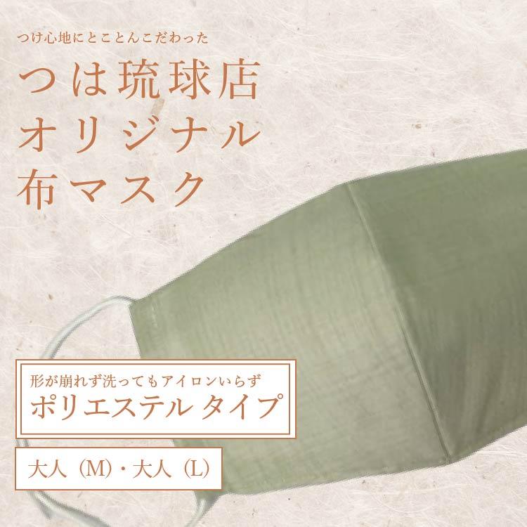 つは琉球店オリジナル布マスク「夏のマスク」(無地/うぐいす/ポリエステル)