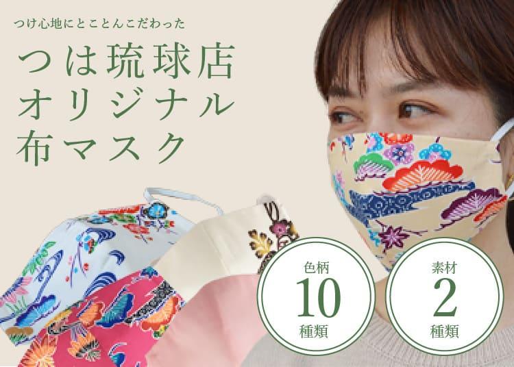 新型コロナウイルスに負けない!つは琉球店新商品「つは琉球店オリジナル布マスク」(紅型柄/綿タイプ)