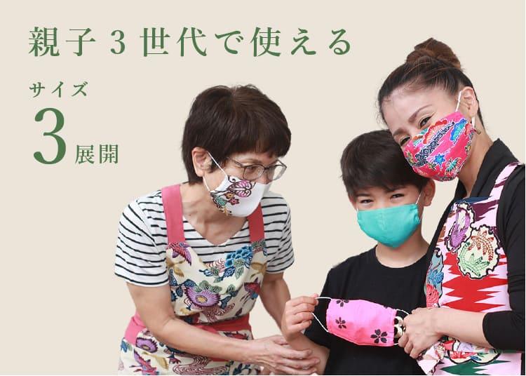 新型コロナウイルスに負けない!つは琉球店新商品「紅型オリジナル布マスク」(ポリエステルタイプ)