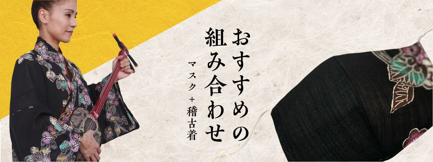 【つは琉球店おすすめコーデ】自宅で練習のときにも、お稽古にもおすすめのコーディネート提案