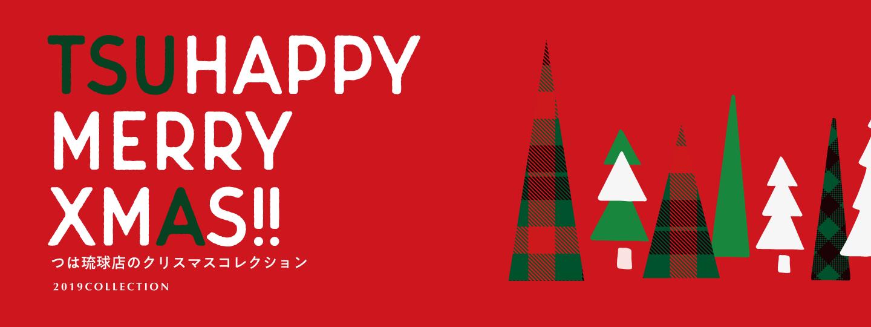 【つは琉球店オリジナルクリスマスギフト】Tsuhappy Merry Xmas!!