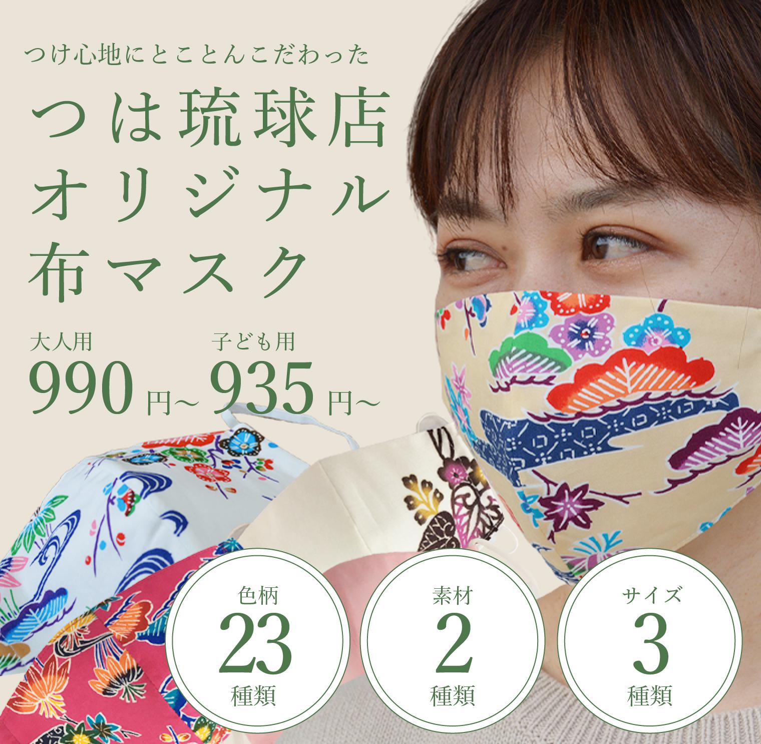 つけ心地にとことんこだわった つは琉球店オリジナル布マスク