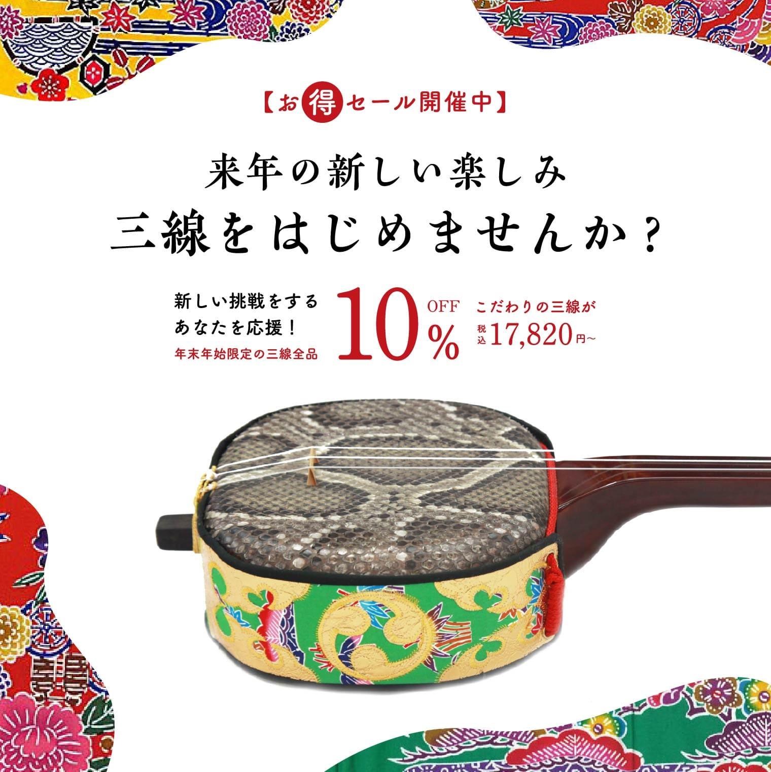 来年の新しい楽しみ 三線をはじめませんか? つは琉球店のこだわりの三線が全品10%オフ
