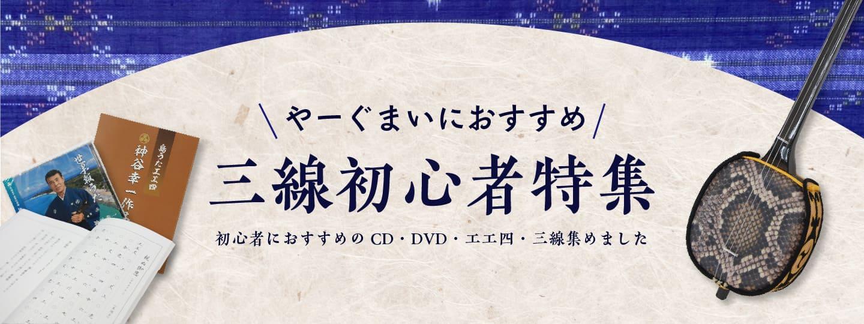 つは琉球店 【やーぐまいにおすすめ】三線初心者特集 初心者におすすめのCD・DVD・工工四・三線集めました