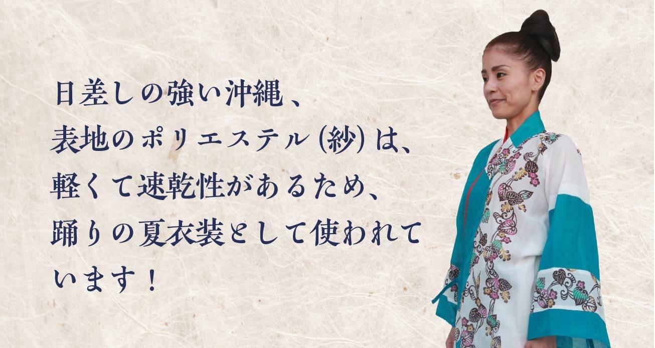 日差しの強い沖縄、 表地のポリエステル(紗)は、 軽くて速乾性があるため、 踊りの夏衣装として使われています!