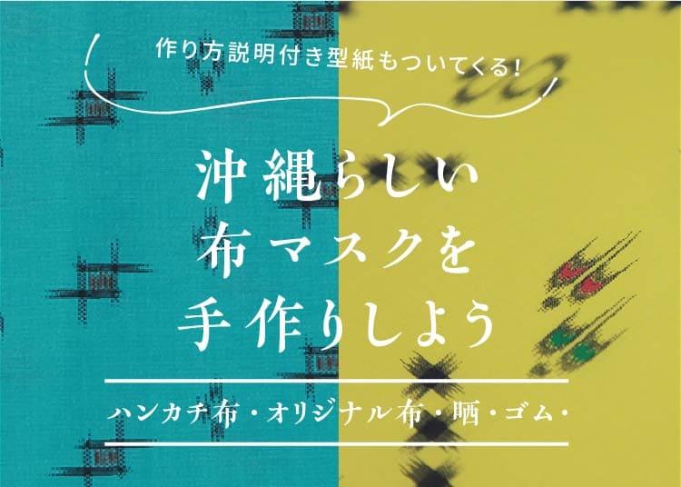 つは琉球店 沖縄らしい布マスクを手作りしようハンカチ布・オリジナル布(生地)・晒・ゴム