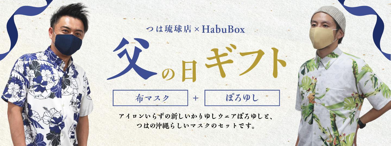 つは琉球店×HabuBoxコラボ!父の日ギフトセット