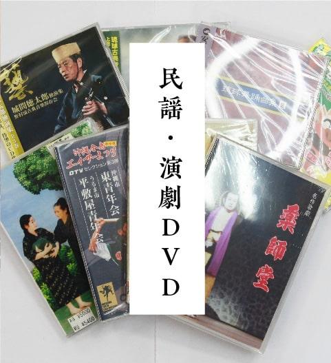 民謡・演劇DVD