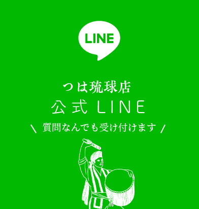 つは琉球店公式LINE質問なんでも受け付けます