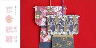 京紙雛プレゼント