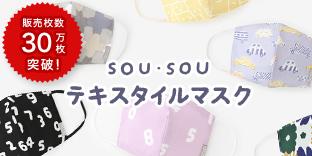SOU・SOUのテキスタイルマスク