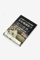 有松鳴海絞り DVD「匠の世界」