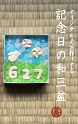 オリジナルでお作りする『記念日の和三盆』
