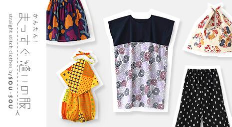 まっすぐ縫いの服